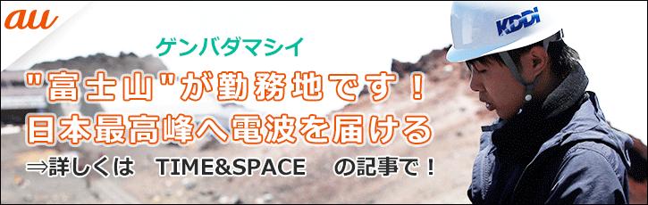 """""""富士山""""が勤務地です!日本最高峰へ電波を届ける"""