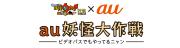 妖怪ウォッチ × au 「au 妖怪大作戦!」