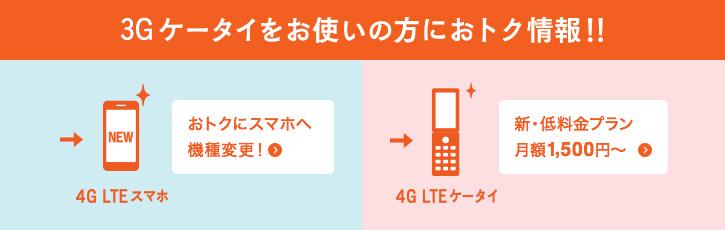 3Gケータイをお使いの方におトク情報!!