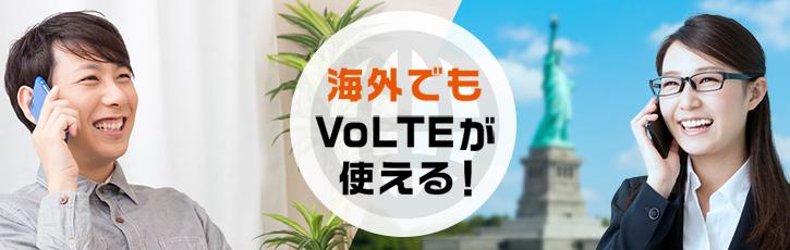 海外でもVoLTEが使える!