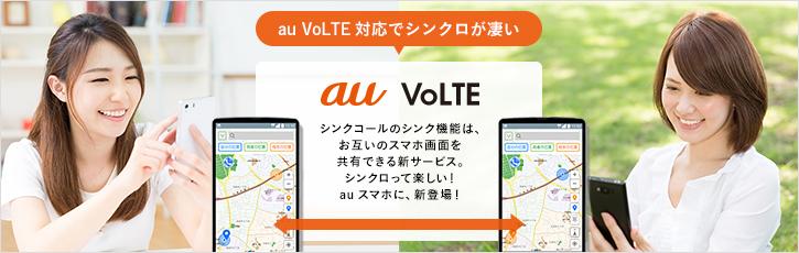 au VoLTE(ボルテ)