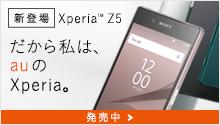 Xperia™ Z5 特集(製品・キャンペーン・割引)-だから私は、auのXperia™ Z5