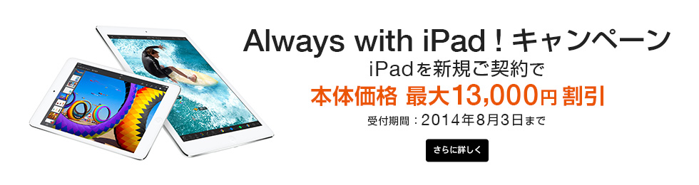 Always with iPad!
