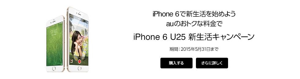 iPhone 6 U25新生活キャンペーン