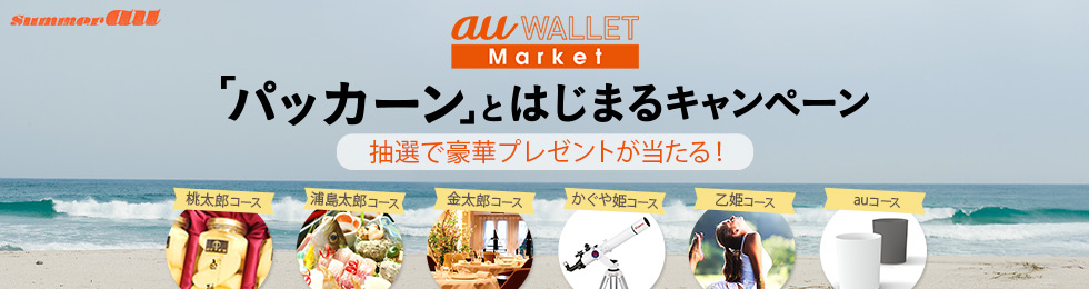 au WALLET Market キャンペーン