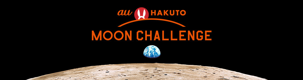 au×HAKUTO MOON CHALLENGE