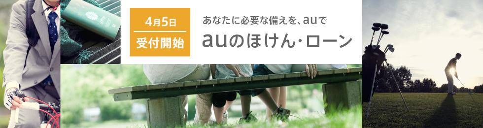 auの保険・ローン