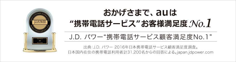 KDDIが2016年度JD.パワー総合満足度第1位を受賞