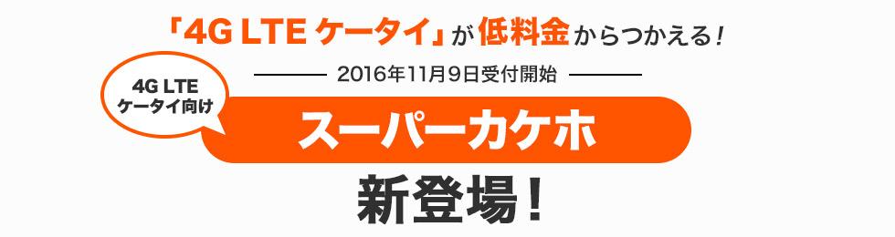 4G LTEケータイ向け「スーパーカケホ」新登場!