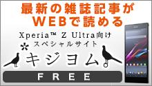最新の雑誌記事がWEBで読める・キジヨム。