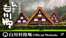 ひだ白川郷 白川村役場 Official Website