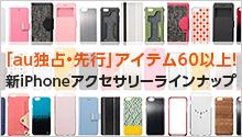 「au独占・先行」アイテム60以上!新iPhoneアクセサリーをご紹介!