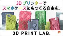 3D PRINT LAB.