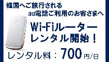 韓国へご旅行されるau電話ご利用のお客さまへWi-Fiルーターレンタル開始!