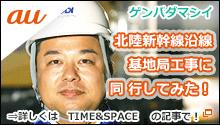 北陸新幹線沿線基地局工事に同行してみた!