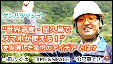 世界遺産・屋久島でスマホが使える!を実現した驚愕のアイデアとは?
