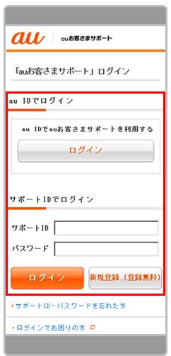 イメージ:WEB de 請求書へログインページ