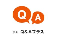 au Q&Aプラス