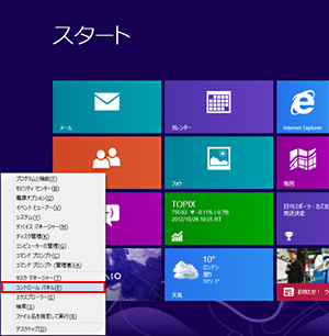 Windows® 8ご利用の方  STEP1