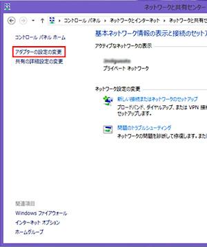 Windows® 8ご利用の方 STEP3