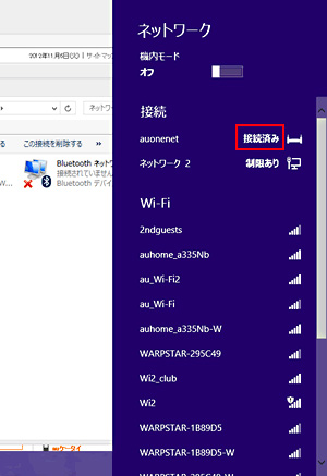 Windows® 8ご利用の方  STEP6