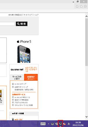 Windows® 8ご利用の方  STEP1-1