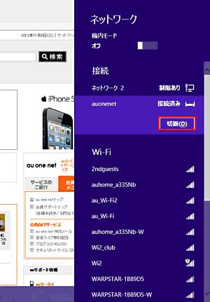 Windows® 8ご利用の方  STEP1-2