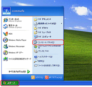 Windows XP:コミュファらくらく接続ツール非使用 STEP01