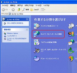 Windows XP:コミュファらくらく接続ツール非使用 STEP02