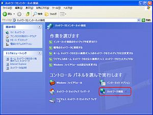 Windows XP:コミュファらくらく接続ツール非使用 STEP03