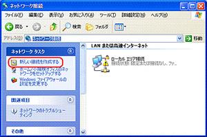 Windows XP:コミュファらくらく接続ツール非使用 STEP04