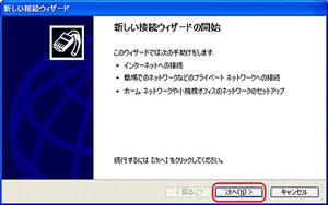 Windows XP:コミュファらくらく接続ツール非使用 STEP05
