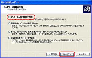 Windows XP:コミュファらくらく接続ツール非使用 STEP06