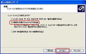 Windows XP:コミュファらくらく接続ツール非使用 STEP07