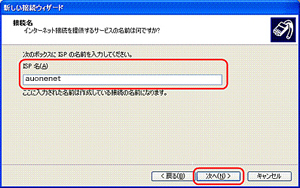 Windows XP:コミュファらくらく接続ツール非使用 STEP09