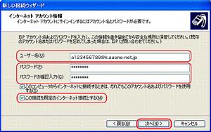 Windows XP:コミュファらくらく接続ツール非使用 STEP10