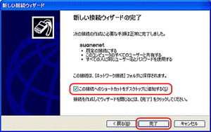 Windows XP:コミュファらくらく接続ツール非使用 STEP011_1
