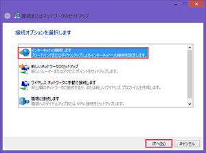 Windows® 8ご利用の方  STEP4