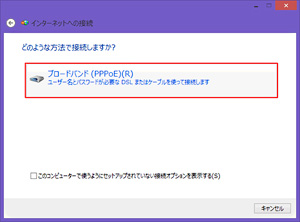 Windows® 8ご利用の方  STEP5