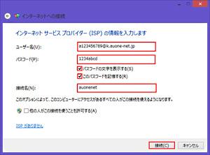 Windows® 8ご利用の方  STEP6-1