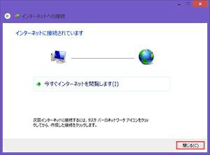 Windows® 8ご利用の方 step7