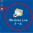 Windows Liveメール 2009