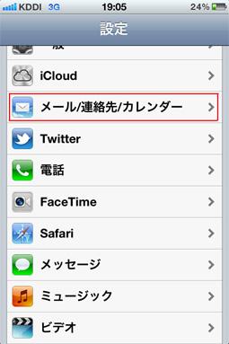 au one netメールパスワード変更方法[iPhone 4S] STEP02