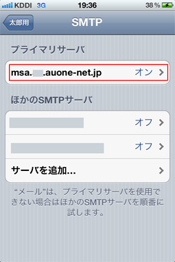 au one netメールパスワード変更方法[iPhone 4S] STEP5