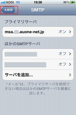 au one netメールパスワード変更方法[iPhone 4S] STEP7