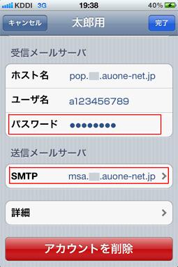au one netメールパスワード変更方法[iPhone 4S] STEP4