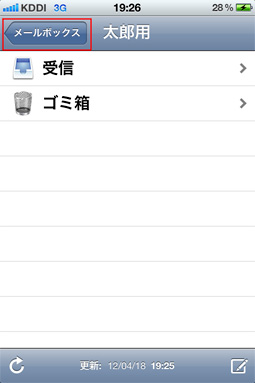 iPhone 4Sご利用の方 STEP02_2