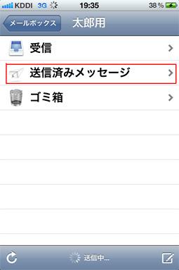 iPhone 4Sご利用の方 STEP05