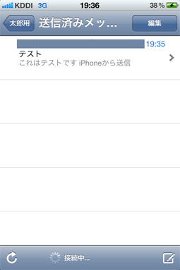 iPhone 4Sご利用の方 STEP06