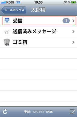 iPhone 4Sご利用の方 STEP03